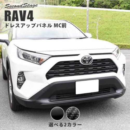 トヨタ 新型RAV4 50系 フォグランプガーニッシュ 全3色
