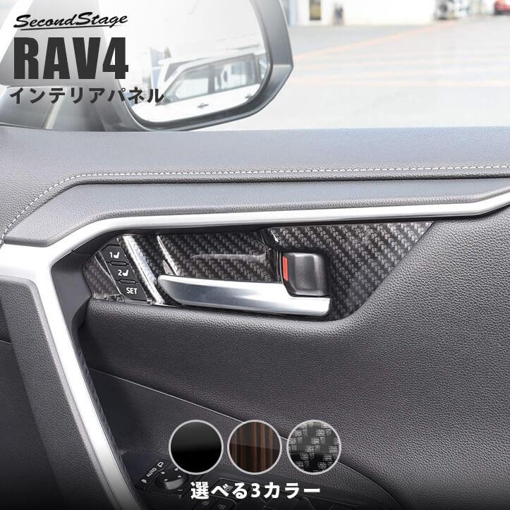 トヨタ 新型RAV4 50系 ドアベゼルパネル シートポジションスイッチ付き車専用 全4色