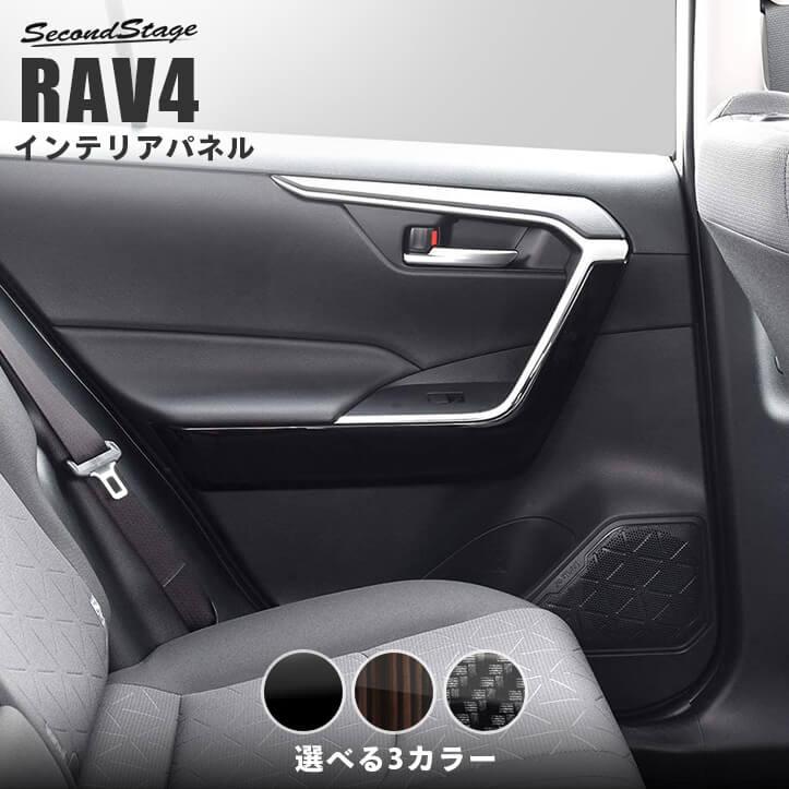トヨタ 新型RAV4 50系 ドアトリムロアパネル 全4色