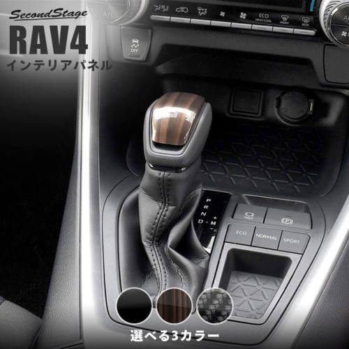 トヨタ 新型RAV4(50系) ハリアー80系 シフトノブパネル 全4色
