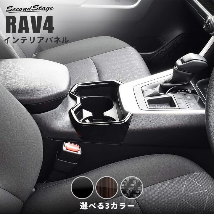 トヨタ 新型RAV4 50系 カップホルダーパネル 全4色