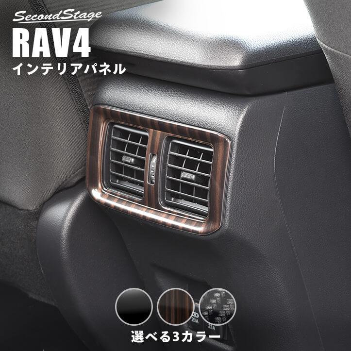 トヨタ 新型RAV4 50系 後席ダクトパネル 全4色