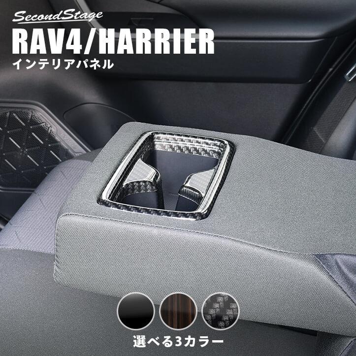 トヨタ 新型RAV4 50系 後席アームレストパネル 全4色