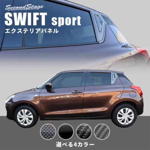 スイフトスポーツ ZC33S スイフト リアドアノブガーニッシュ カーボン調