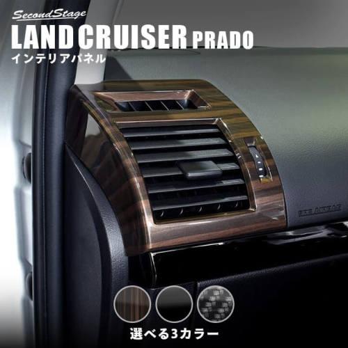ランドクルーザープラド150系 後期専用 ダクトパネル 全2色