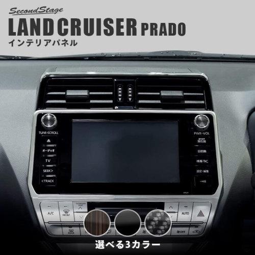 トヨタ ランドクルーザープラド150系 後期専用 センターダクトパネル 全3色