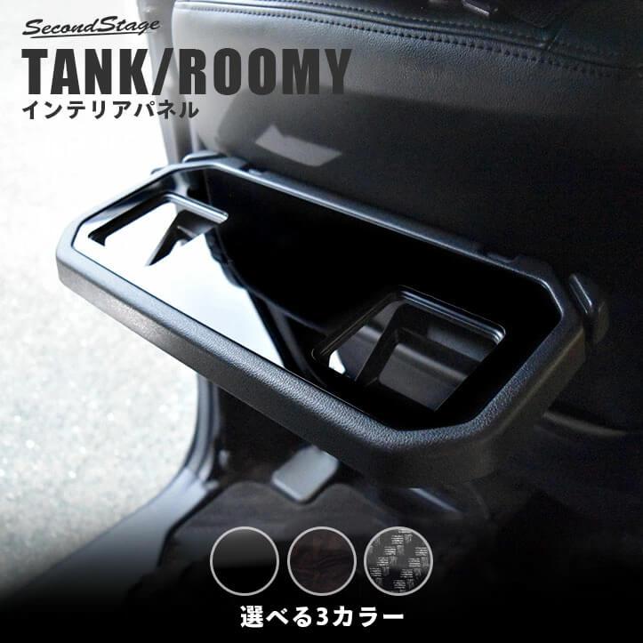 タンク/ルーミー 2列目テーブルパネル