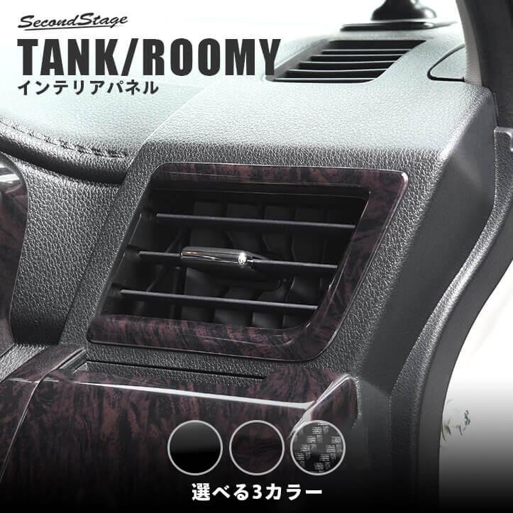 タンク/ルーミー ダクトパネル