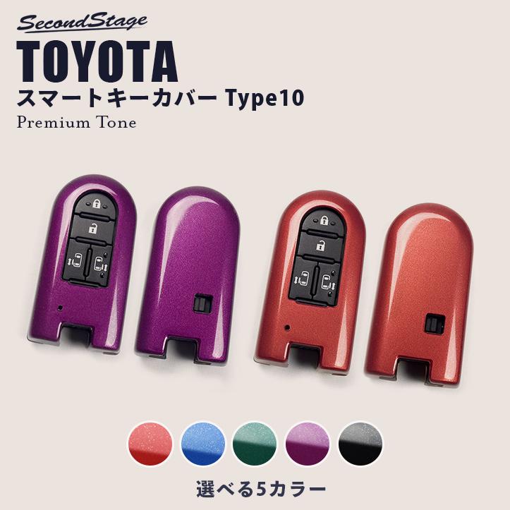 トヨタ スマートキーカバー(スマートキーケース) タンク ルーミー(前期車) など Type10 プレミアムトーンシリーズ 全8色