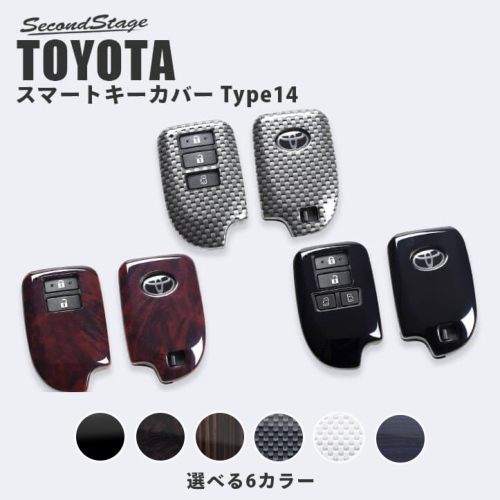 トヨタ スマートキーカバー Type14
