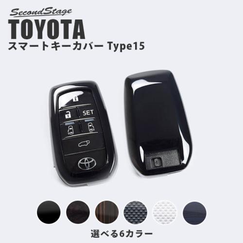 スマートキーカバー Type15 全8色