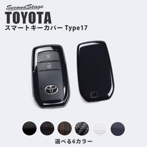 トヨタ スマートキーカバー キーケース Type17 全8色 ヤリス ヤリスクロスなど