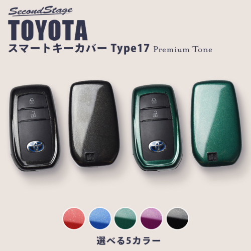 トヨタ スマートキーカバー キーケース Type17 プレミアムトーンシリーズ 全8色