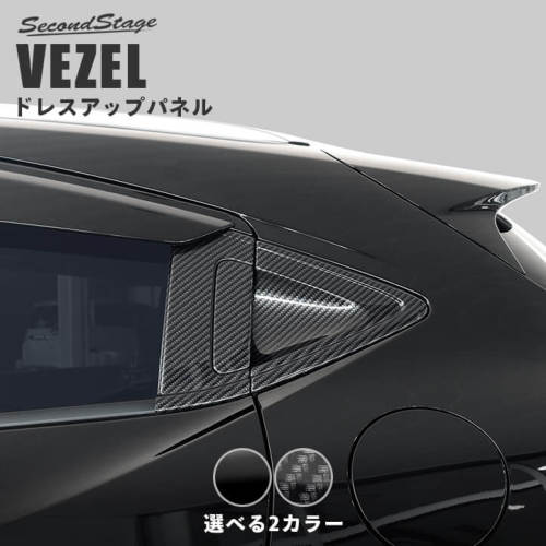 ホンダ ヴェゼルRU系 後期(2018/2〜) リアドアノブガーニッシュ 全2色