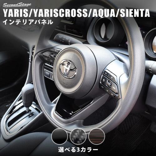 トヨタ 新型ヤリス ヤリスクロス ステアリングアンダーパネル 全3色