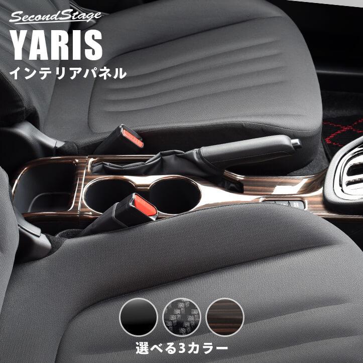 トヨタ ヤリス カップホルダーパネル 全3色