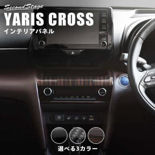 トヨタ ヤリスクロス センターガーニッシュ 全3色