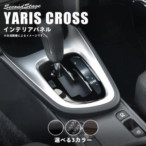 トヨタ ヤリスクロス ガソリン車専用 シフトパネル 全3色