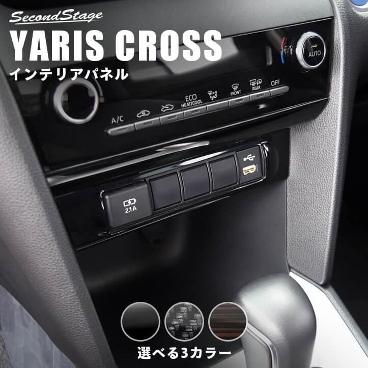 トヨタ ヤリスクロス センターガーニッシュロア 全3色