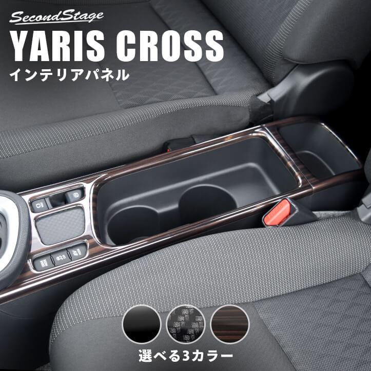 トヨタ ヤリスクロス カップホルダーパネル 全3色